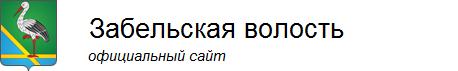 Забельская волость